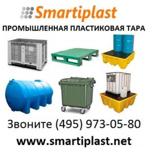 Smartiplast ящики,  поддоны,  контейнеры,  лотки