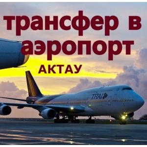 Трансфер в Актау, с Аэропорта, ж/д вокзал,  встреча с табличкой!