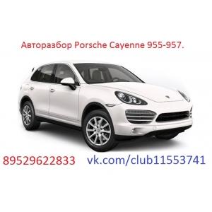 Авторазбор Porsche Cayenne 955-957.