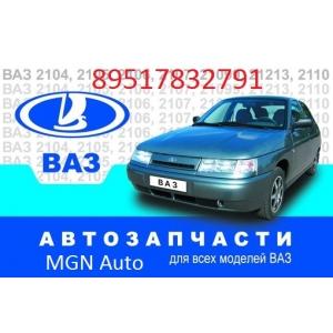 Автозапчасти на все модели ВАЗ Магнитогорск