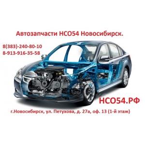 Автозапчасти НСО54 Новосибирск.