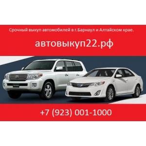 Срочный выкуп автомобилей в г. Барнаул и Алтайском крае.