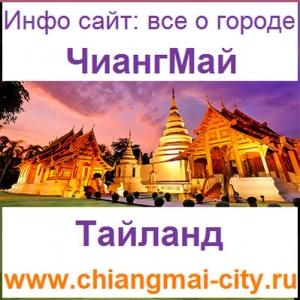 Чиангмай Тайланд сайт все о Чиангмае