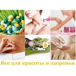Натуральная продукция для вашего здоровья