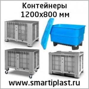 Контейнеры 1200х800 мм ibox Бигбокс КЛ500СП