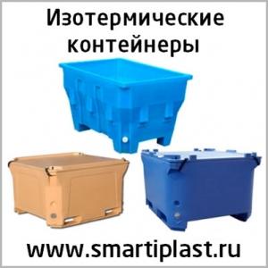 Контейнеры изотермические пластиковые термоящики