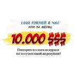 Курс о том, как легко зарабатывать 1000 рублей в час или 10000 $ в месяц