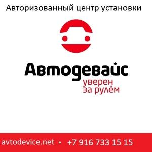 Авторизованный центр установки Автодевайс Московская область.