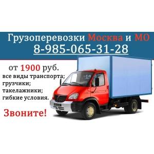 Грузовое такси в Москве и области.