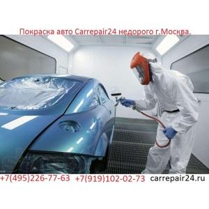 Покраска авто Carrepair24 недорого г. Москва.