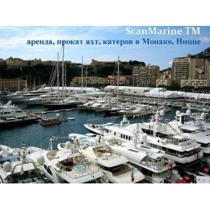 Заказ яхты на Лазурном берегу