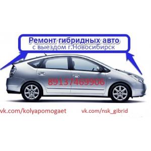 Автоэлектрик с выездом г. Новосибирск.