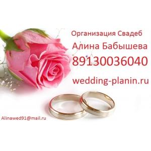 Организация свадеб г. Новосибирск.