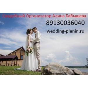 Организация свадеб г. Новосибирск. .