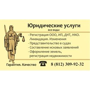 Регистрация ООО,       ИП,