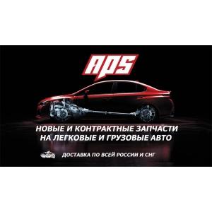 Новые и контрактные автозапчасти на любые автомобили.