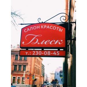 "Салон красоты ""Блеск"" в Питере."