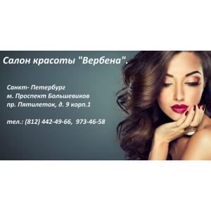 Студия красоты в Санкт-Петербурге.