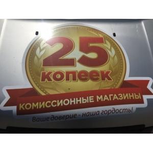 """Универсальный комиссионный-скупка-ломбард """"25 Копеек""""."""