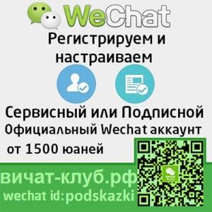 Вичат клуб пользователей Wechat