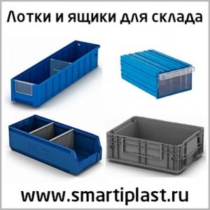 Ящики для склада контейнеры на склад