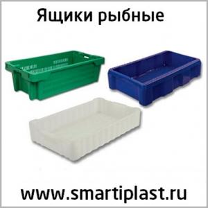 Ящики под рыбу контейнеры для рыбы
