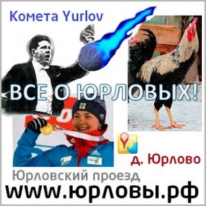 Юрловы. рф Если вы Юрлов или Юрлова
